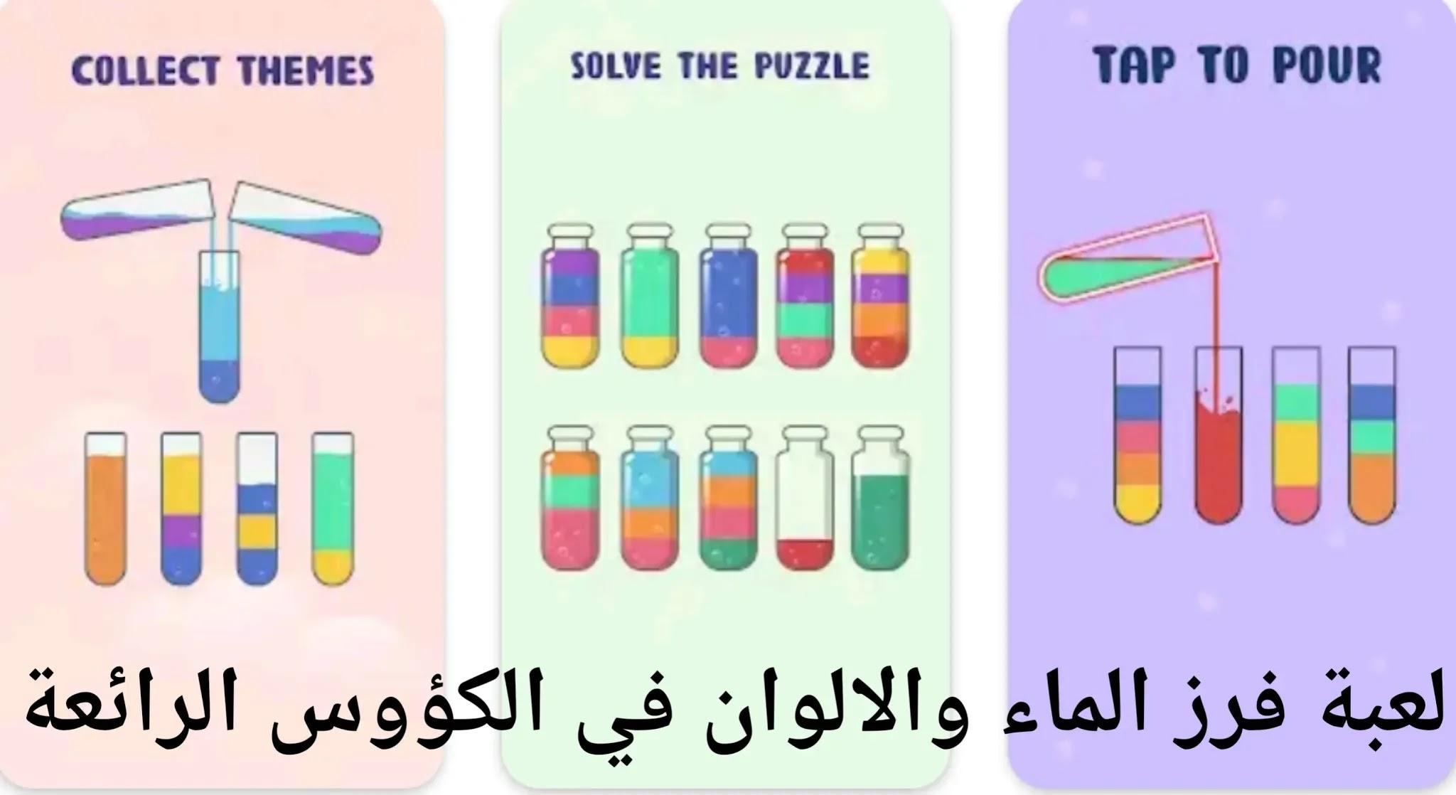تحميل لعبة Water Sort Puzzle