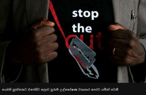 Female genital mutilation - FGM sinhala 4