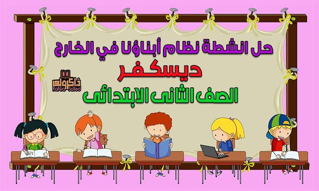 حل انشطة ديسكفر للصف الثانى الابتدائى نظام تعليم ابناؤنا في الخارج 2020