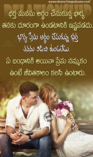 telugu quotes, motivational quotes in telugu, telugu messages on life, daily life changing words, best life changing quotes in telugu