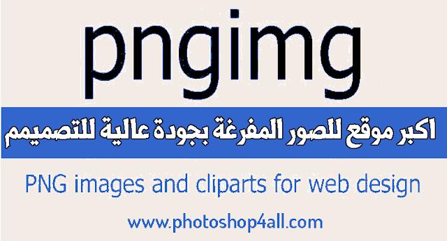 PNG image  موقع لأكبر عدد من الصور المغرفة PNG بدون خلفية ومجانية بجودة عالية و جاهزة للتصميم