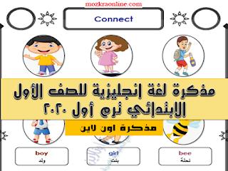 مذكرة لغة انجليزية للصف الأول الابتدائي ترم أول 2020 connect 1