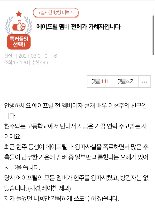 Former member APRIL Lee Hyunjoo's friends claiming about the recent bullying controversy in the group, Knetz comments.