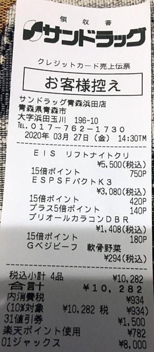 サンドラッグ 青森浜田店 2020/3/27 のレシート