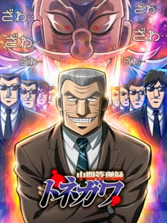 Assistir Chuukan Kanriroku Tonegawa Online