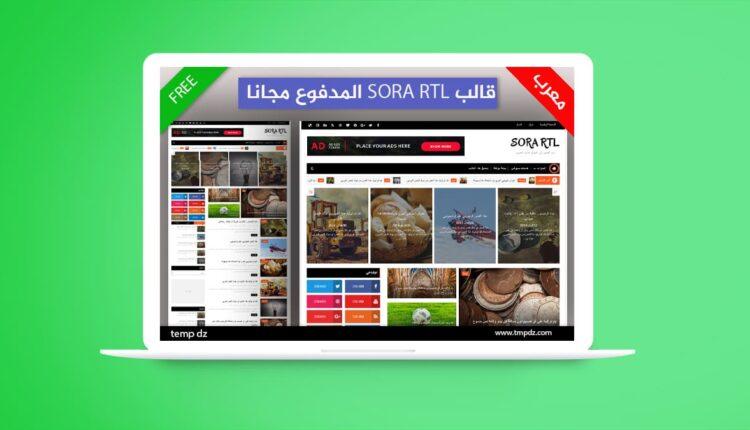تحميل قالب Sora RTL مجانا معرب ومطور وسريع جدا 2021
