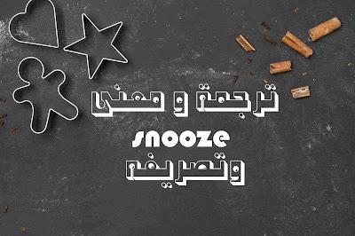 ترجمة و معنى snooze وتصريفه