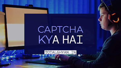 Captcha kya hai ||  What is captcha in hindi