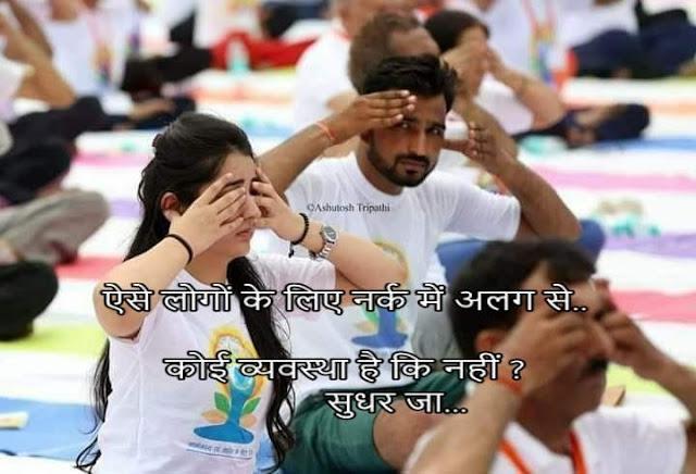 funny jokes hindi mai images