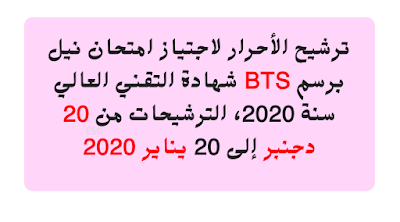 Inscription BTS libre 2020
