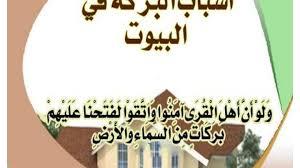 أسباب البركة في البيوت تربية إسلامية
