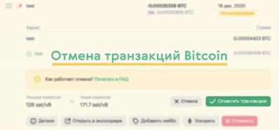Возможно ли отменить транзакцию в сети Bitcoin?