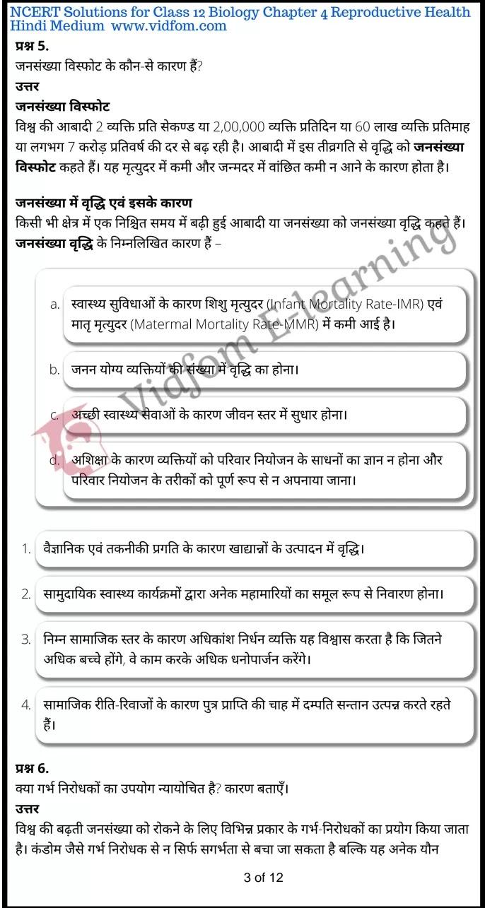 class-12-biology-chapter-1-night-hindi-medium