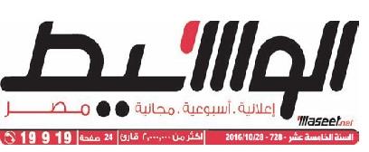 جريدة وسيط القاهرة عدد الجمعة 28 أكتوبر 2016