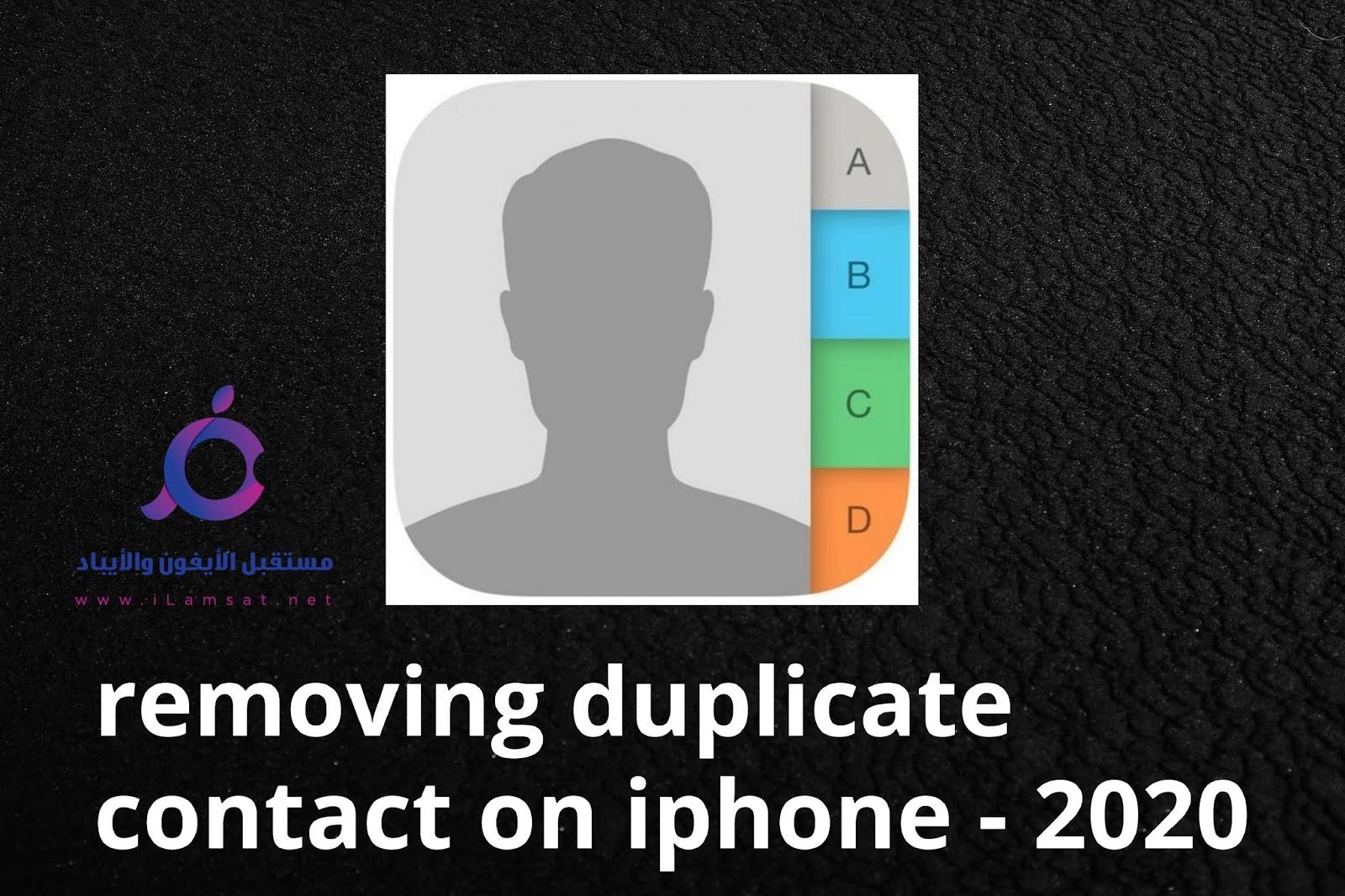 كيفية حذف جهات الاتصال المكررة على جهاز iPhone الخاص بك