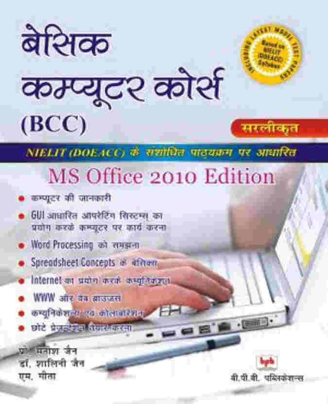 Computer Fundamentals In Hindi Pdf