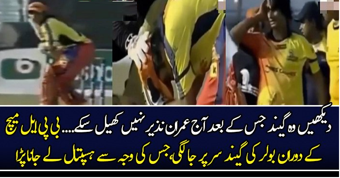 Imran Nazir injury which put him out of cricket