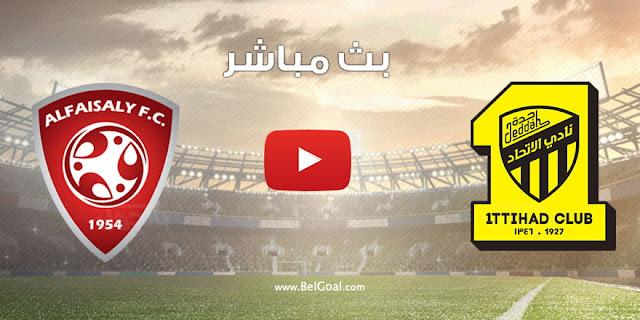 مشاهدة مباراة الاتحاد والفيصلي بث مباشر اليوم 27-08-2021 في الدوري السعودي