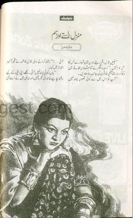 Manzil rastay aur hum novel by Aliya Hira Online Reading
