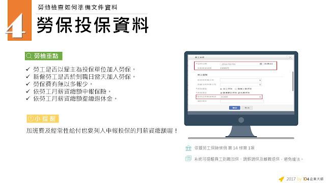 104企業大師-大師學堂: 【勞動檢查】文件資料準備懶人包
