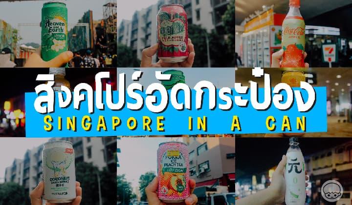 Singapore in a Can สิงคโปร์อัดกระป๋อง - รีวิวเครื่องดื่มจากประเทศสิงคโปร์
