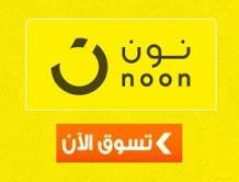 للمصريين : كوبون خصم بقيمة 150 جنيه مجانا على صفقات نون مصر
