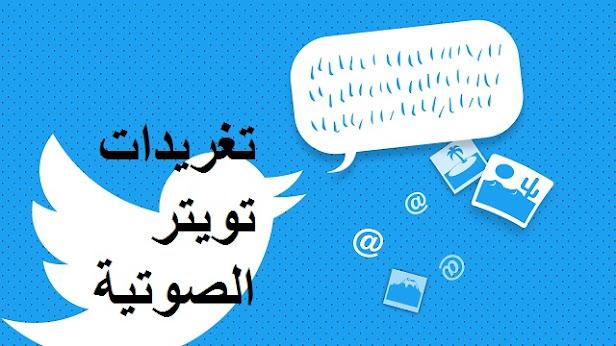 طريقة تسجيل تغريدة صوتية على تويتر 2021 بدلاً من التغريدات الكتابية
