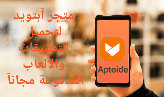 متجر aptoide الرسمي لتنزيل ألاف البرامج والألعاب المدفوعة