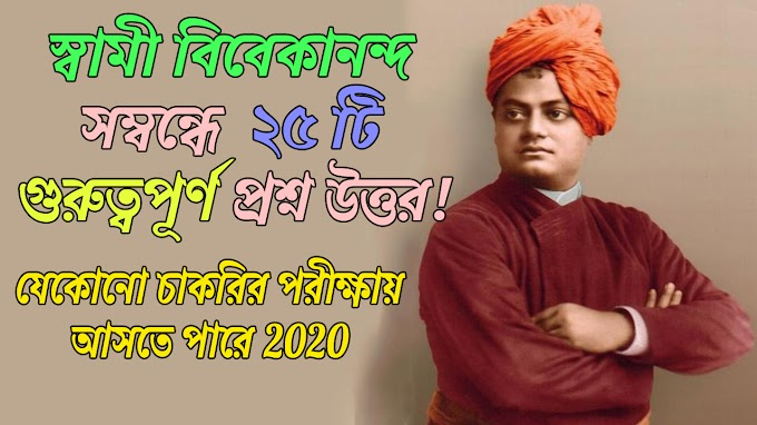 Bengali Current Affairs all Question & Ans About Swami Vivekananda | স্বামী বিবেকানন্দ সম্বন্ধে  ২৫ টি প্রশ্ন!