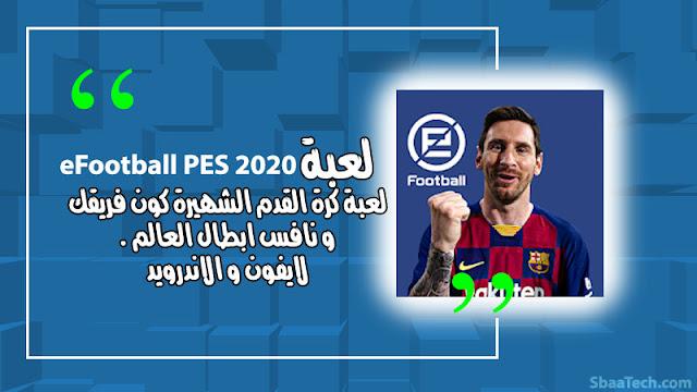 تحميل لعبة PES 2020 للاندرويد و الايفون