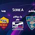 مشاهدة مباراة روما وليتشي بث مباشر بتاريخ 29-09-2019 الدوري الايطالي