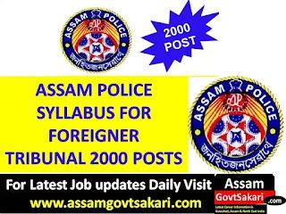 Assam Police Foreigner Tribunal Syllabus 2019