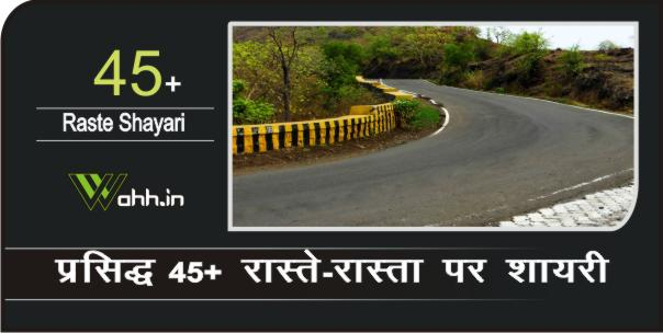 Raste-Rasta-Shayari-2-Line