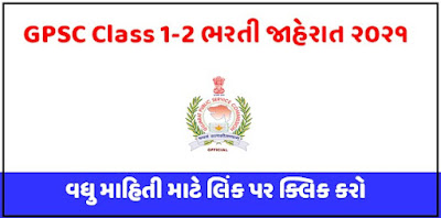 GPSC Class 1-2 Recruitment 2021   GPSC 183  Dy. Collector, DY. SP, TDO, Mamlatdar  Vacancy 2021   gpsc.gujarat.gov.in