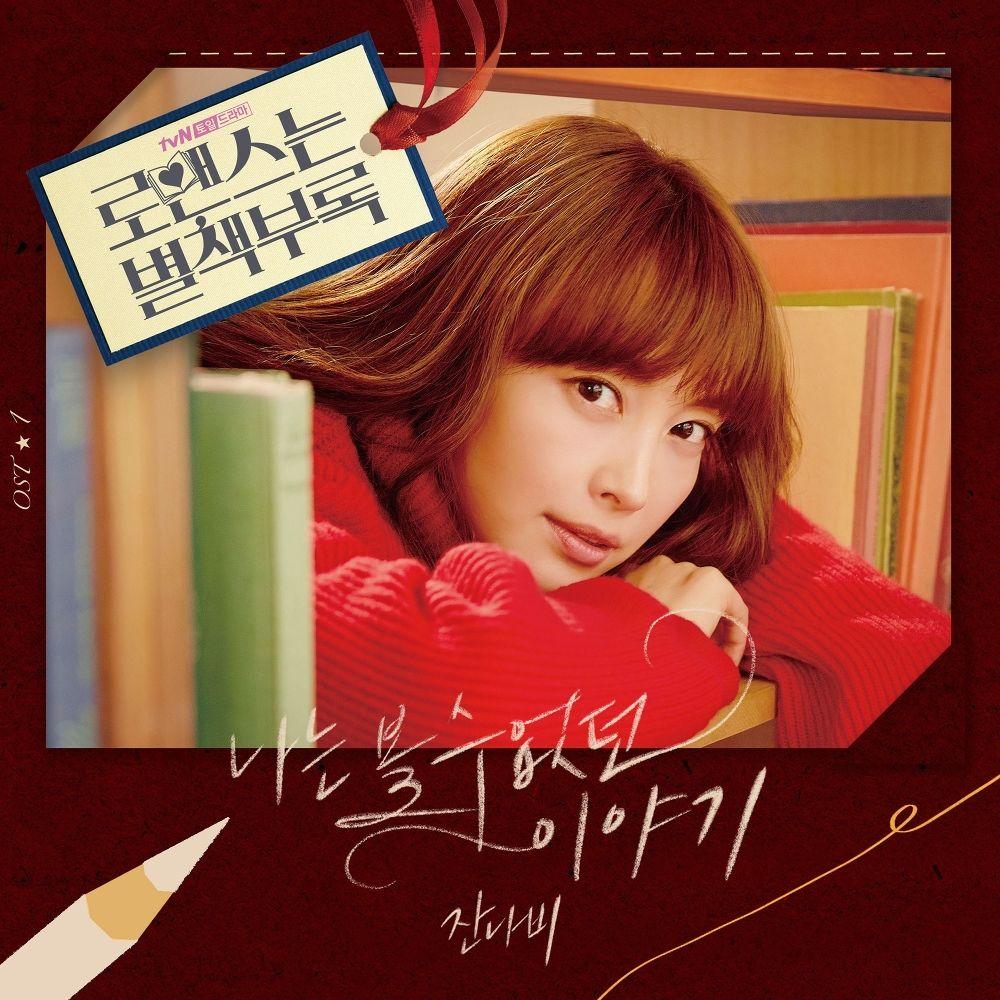 Jannabi – Romance Is a Bonus Book OST Part.1