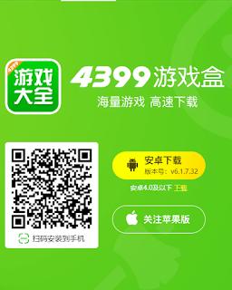 Tải 4399 APK Trung Quốc Android / IOS