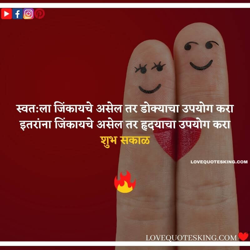 😊 प्रेरणादायक [५००+] Good Morning In Marathi | Good Morning Message In Marathi | Good Morning Images With Quote 😊
