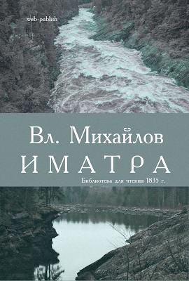 Вл. Михайлов. Водопад Иматра