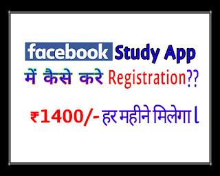 facebook study app invite link