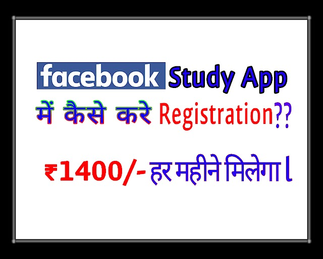 Get Facebook Study App invite Link - Full process explained - Earn ₹1400 per month