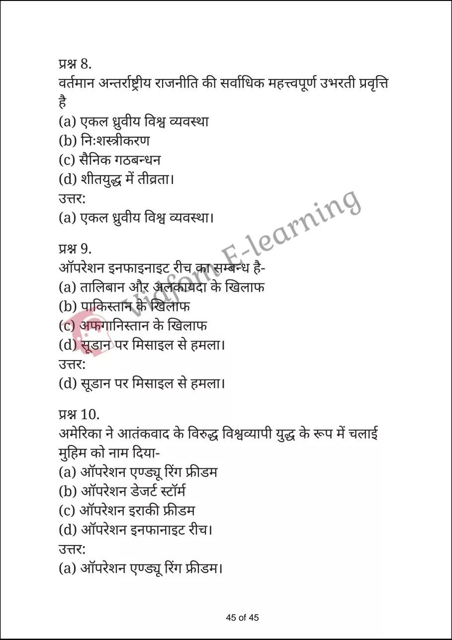 class 12 civics chapter 3 part a hindi medium45