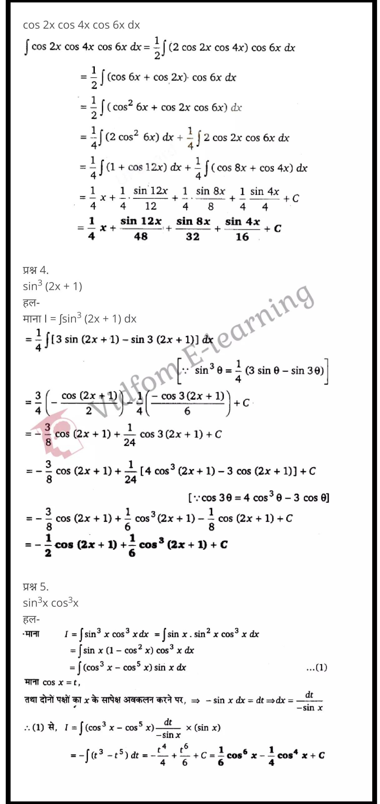 class 12 maths chapter 7 light hindi medium 19