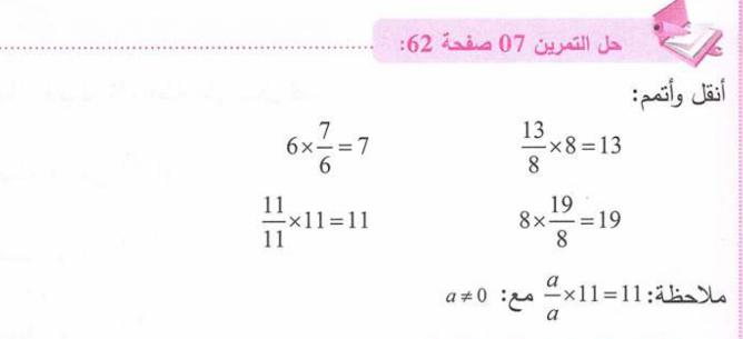 حل تمرين 7 صفحة 62 رياضيات للسنة الأولى متوسط الجيل الثاني