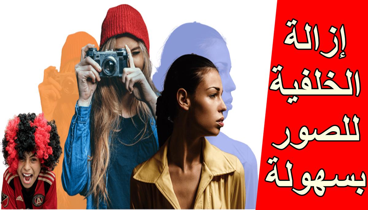 موقع مجاني لإزالة الخلفيات للصور والتعديل عليها بسهولة  2019