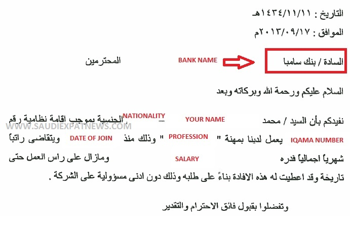 Letter format in arabic for opening bank account saudi expat news letter format in arabic for opening bank account spiritdancerdesigns
