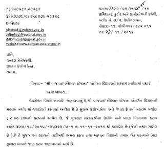 Ojas Gujarat Jobs Shri Vajpayee Bankable Scheme in Gujarat Financial loan / Assistance plan 2020-21