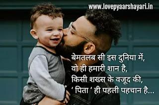 Fathers day par shayari