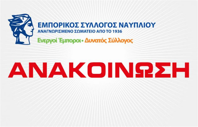 Ανακοίνωση του Εμπορικού Συλλόγου Ναυπλίου για το ωράριο λειτουργίας των καταστημάτων