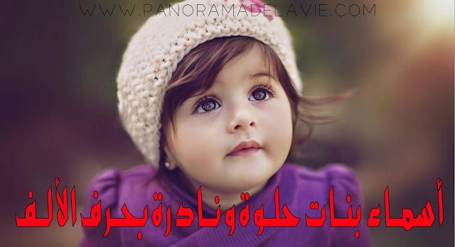 أسماء بنات حلوة ونادرة بحرف الألف - أسماء بنات 2020