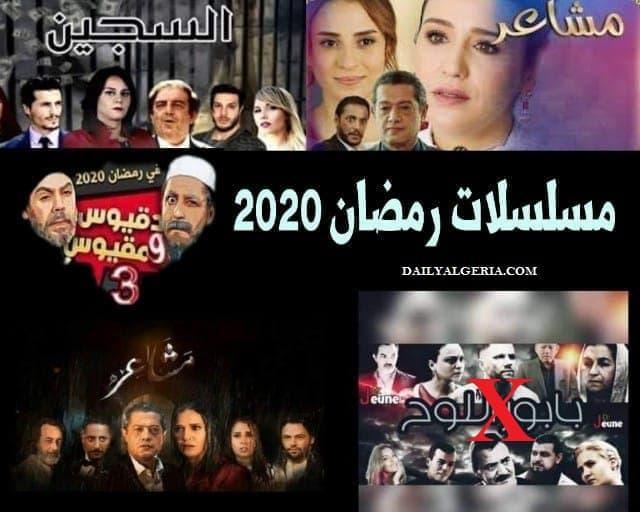 مسلسلات رمضان 2020- رمضان 2020 - برامج رمضان 2020 - رمضان 2020